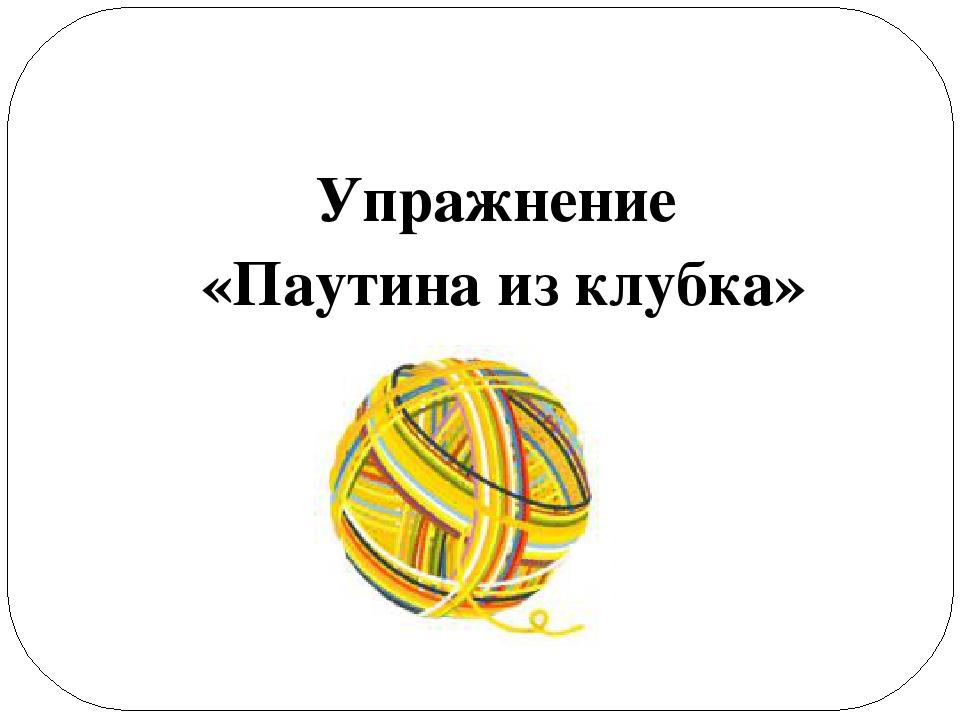 Упражнение «Паутина из клубка»