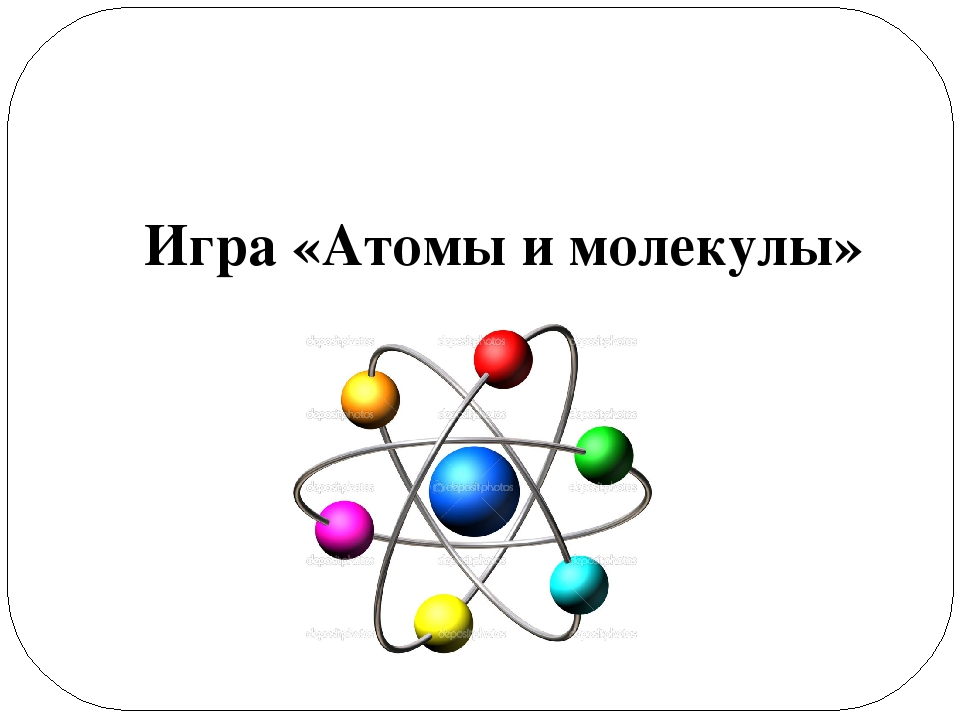 Игра «Атомы и молекулы»
