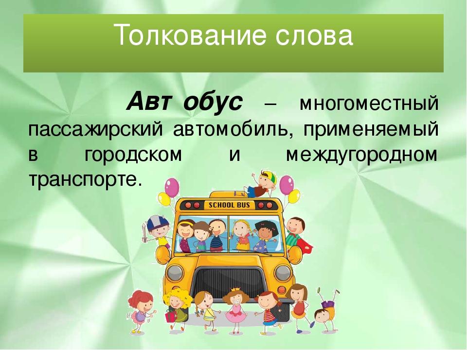 Автобус словарное слово картинка