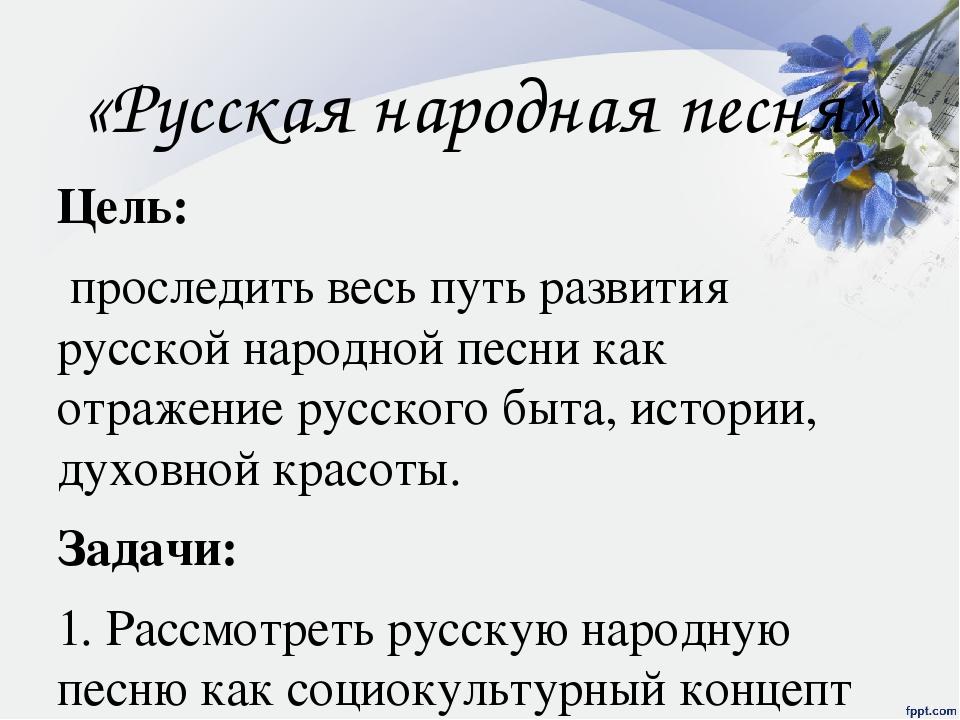 Доклад по теме русские народные песни 1615