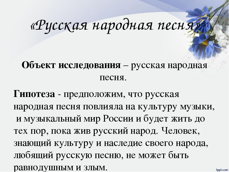 Реферат русская народная культура 909