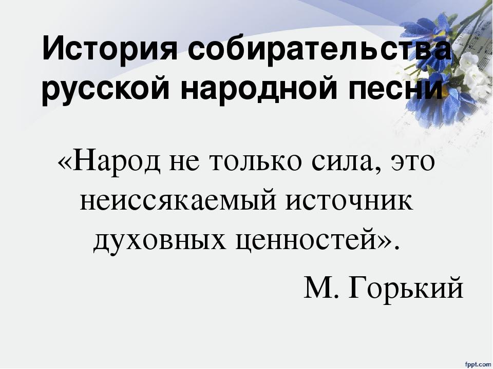 Реферат красота русской песни 3088