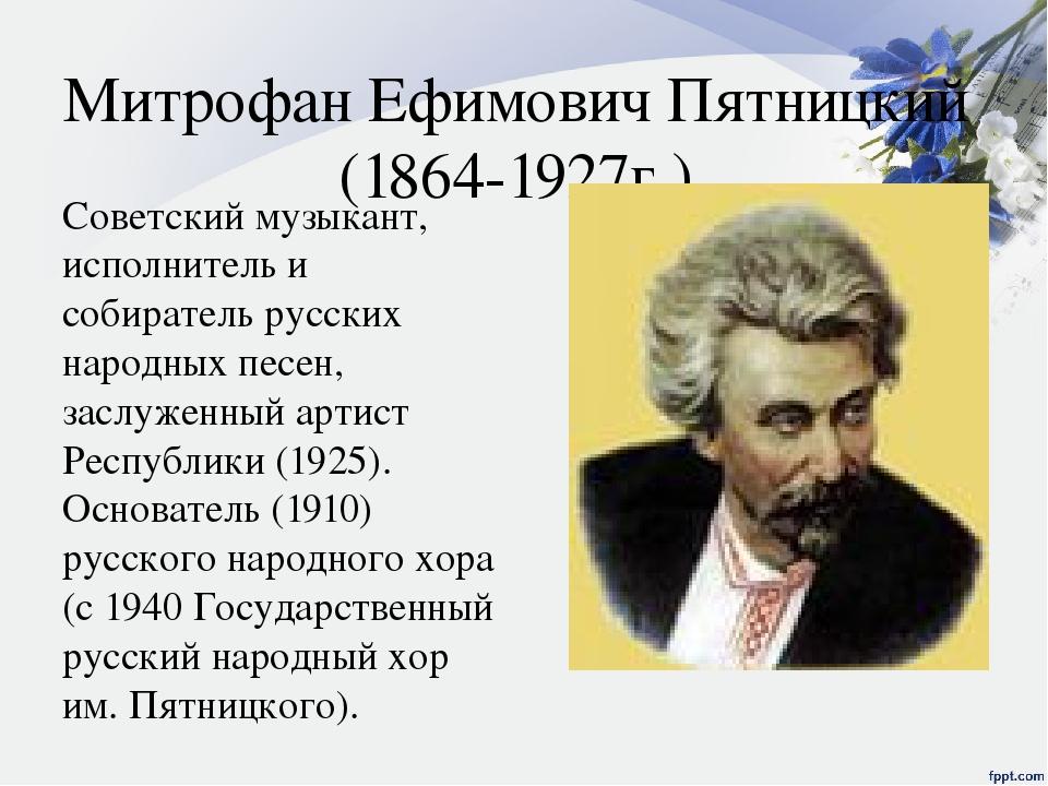 Реферат красота русской песни 851