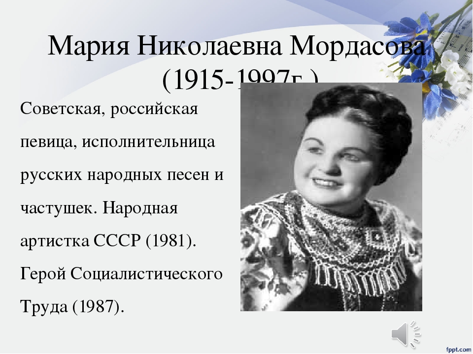 Реферат про русские народные песни 435
