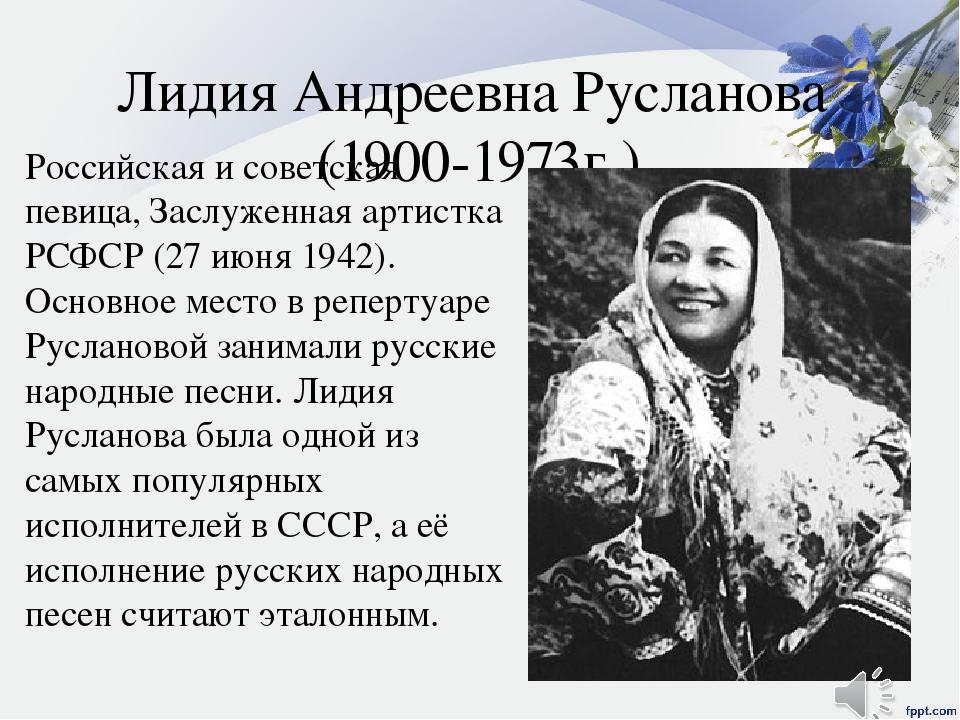 Доклад про русские народные песни 1968