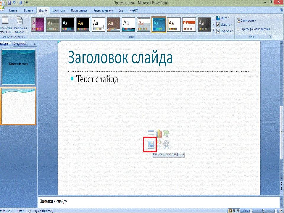 Сайт создания презентации онлайн программа для создание сайтов на андроид