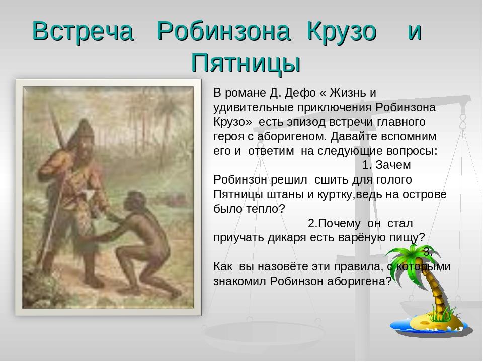 золота россиян робинзон крузо и пятница Плей