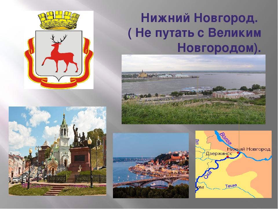 Путают Нижний С Великим Новгородом