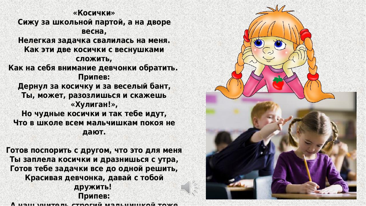Стихи девочкам в школе