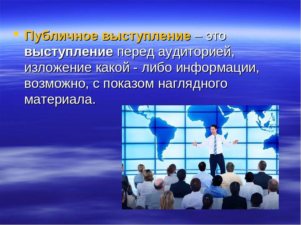 Публичное выступление – это выступление перед аудиторией, изложение какой - л...