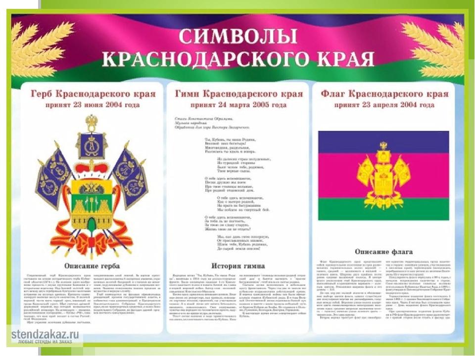 Знакомство С Символами Родного Края Герб Гимн Флаг