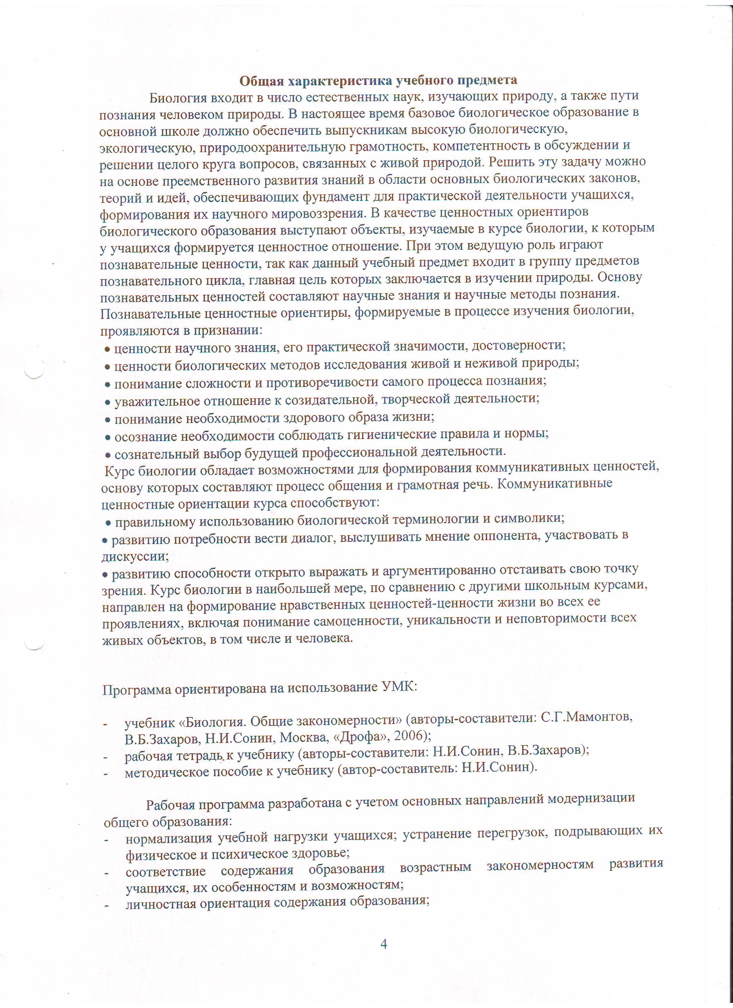 rabochaya-programma-po-biologii-po-uchebniku-sonin-6-klass-s-belkoy
