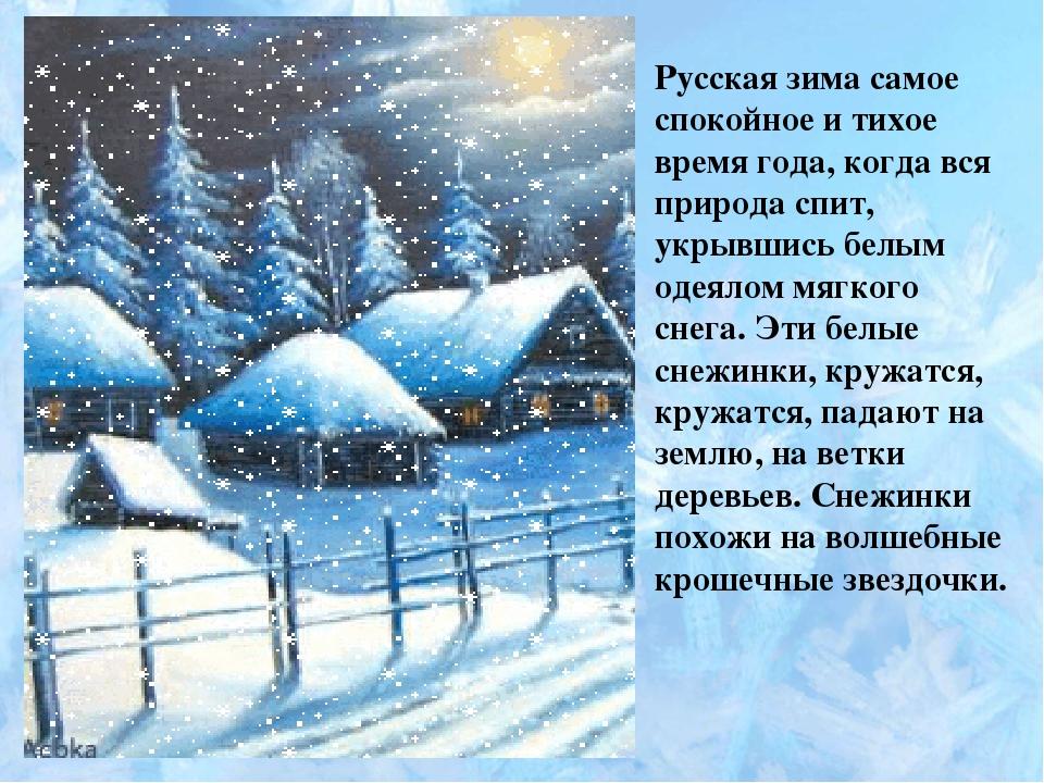 Рассказ Про Знакомство Одним Холодным Зимним Вечерком