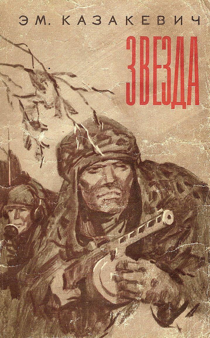 Звезда казакевич книга скачать