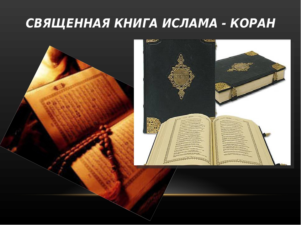 a comparison of the bible and the quran by andrew potievsky We will compare two qur'ans to see whether or not they are identical as the muslim quote referred to at the beginning of this article claimed the qur'an on the left is the most commonly used qur'an and is according to the hafs' transmission.