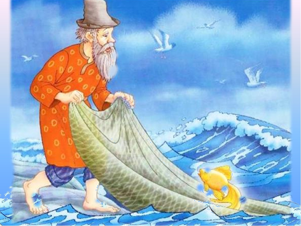 Картинки о золотой рыбке и рыбке