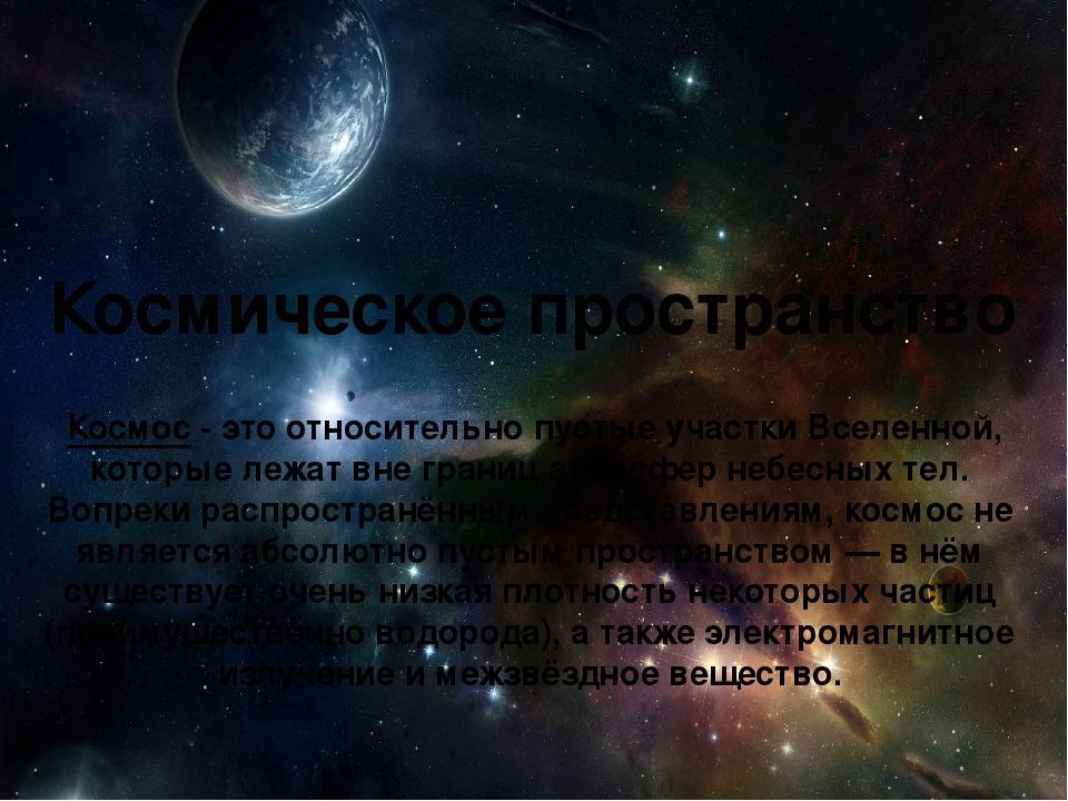 Космическое пространство Космос - этоотносительно пустые участкиВселенной,...