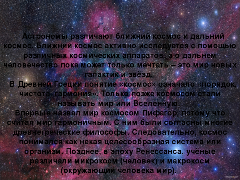 Астрономы различают ближний космос и дальний космос. Ближний космос активно...
