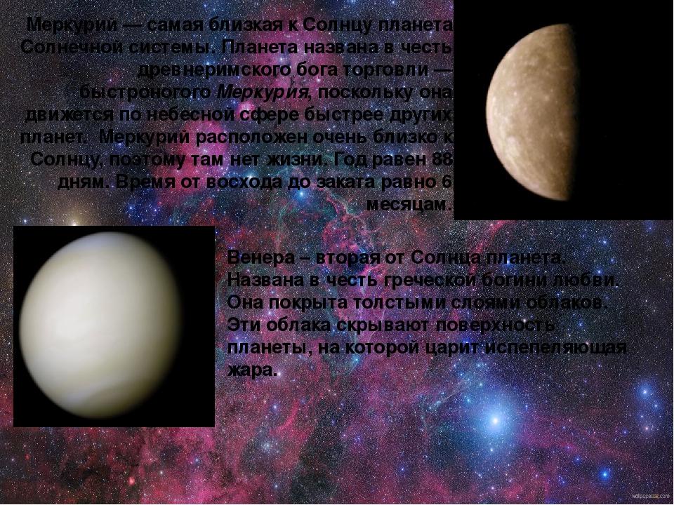 Меркурий — самая близкая кСолнцупланета Солнечной системы. Планета названа...