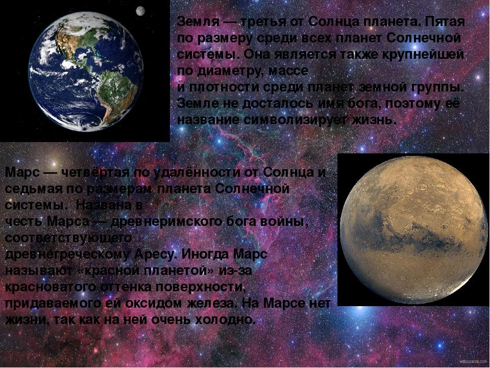 Земля — третья отСолнцапланета. Пятая по размеру среди всех планетСолнечно...
