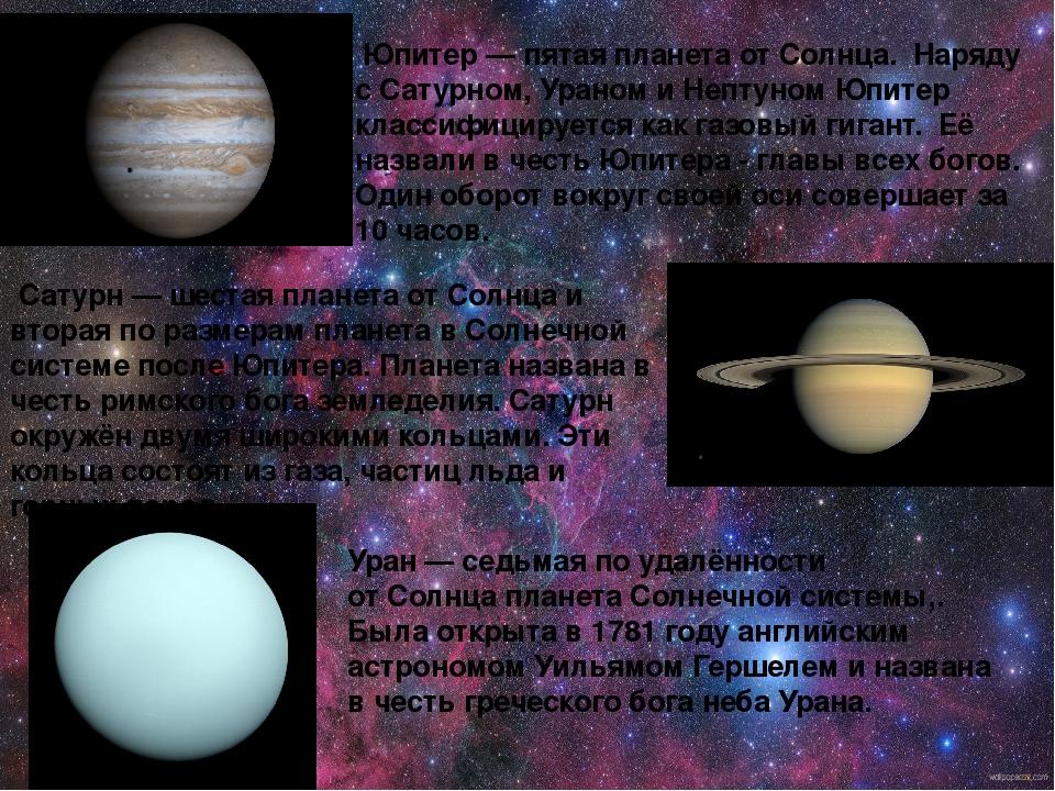 Юпитер — пятаяпланетаотСолнца. Наряду сСатурном,УраномиНептуномЮпите...