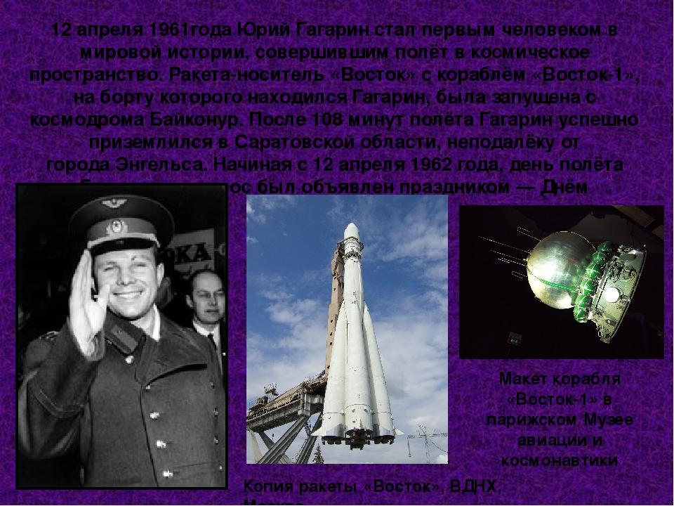 12 апреля 1961года Юрий Гагарин стал первым человеком в мировой истории, сове...