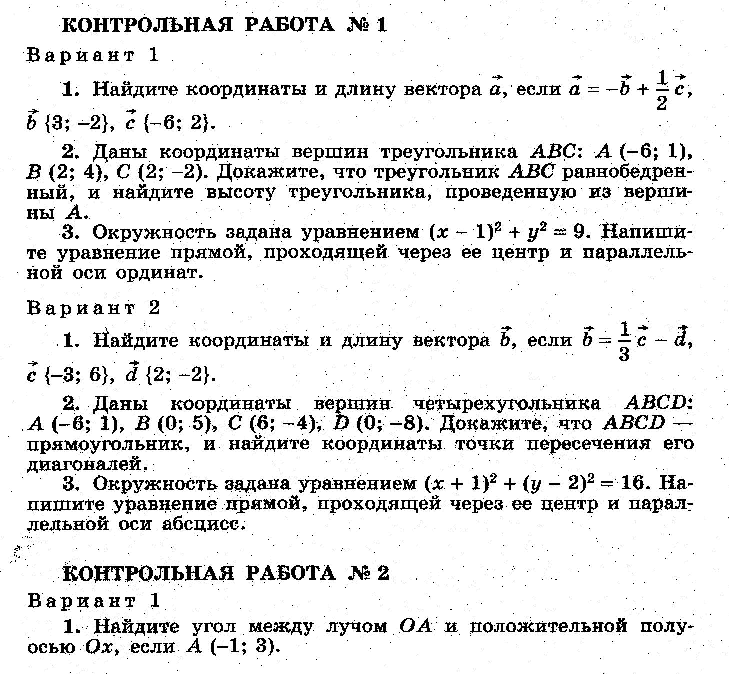 самостоятельная работа по геометрии 9 класс скалярное произведение векторов