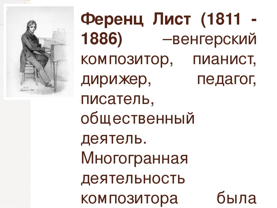 Ференц Лист (1811 - 1886) –венгерский композитор, пианист, дирижер, педагог,...
