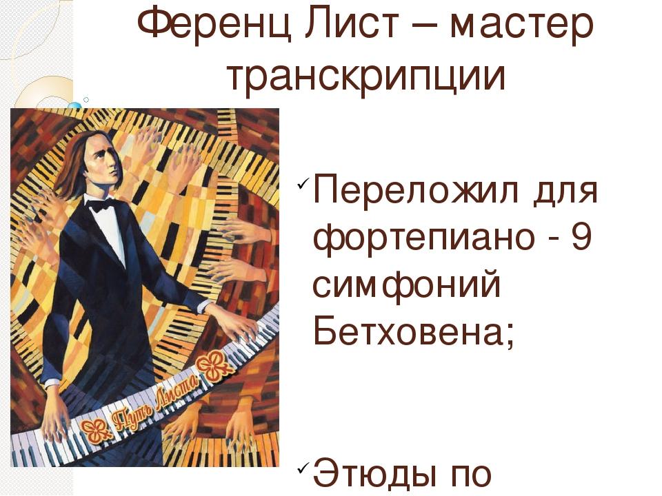Ференц Лист – мастер транскрипции Переложил для фортепиано - 9 симфоний Бетхо...