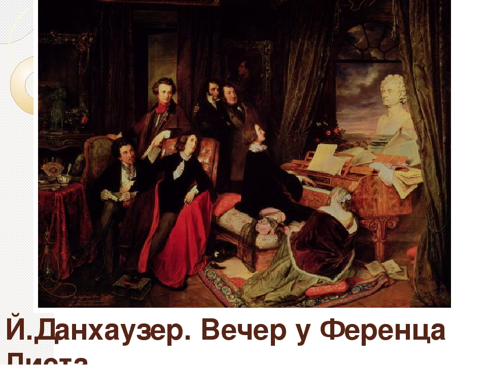 Й.Данхаузер. Вечер у Ференца Листа Лист за роялем, у его ног М.д'Агу, в крес...