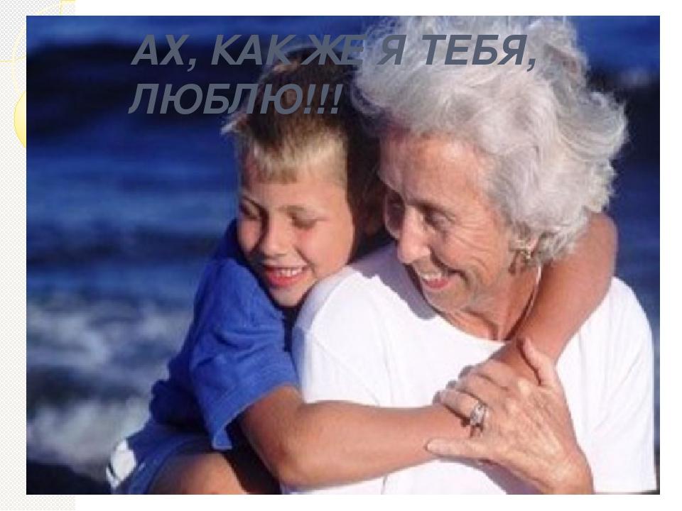 Внук и бабушка сексуют