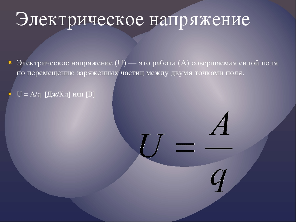 Электрическое напряжение (U) — это работа (А) совершаемая силой поля по перем...