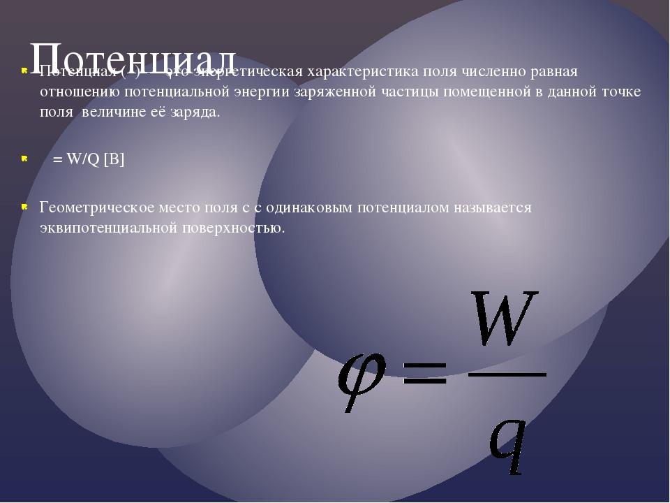 Потенциал (φ) — это энергетическая характеристика поля численно равная отноше...