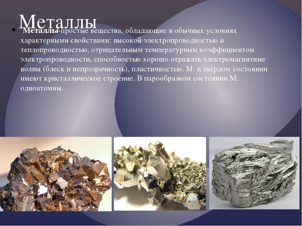 Металлы-простые вещества, обладающие в обычных условиях характерными свойств...