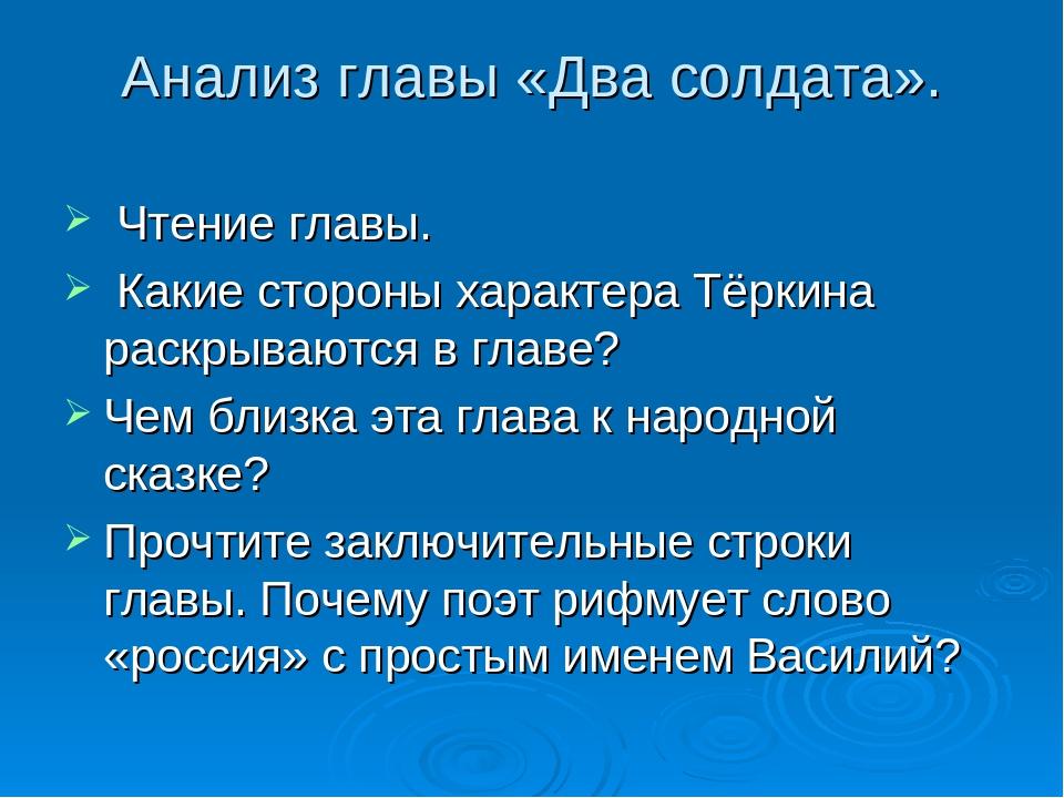 tvardovskiy-vasiliy-terkin-analiz-glavi-pereprava