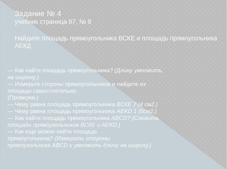 Задание № 4 учебник страница 87, № 8 Найдите площадь прямоугольника ВСКЕ и пл...