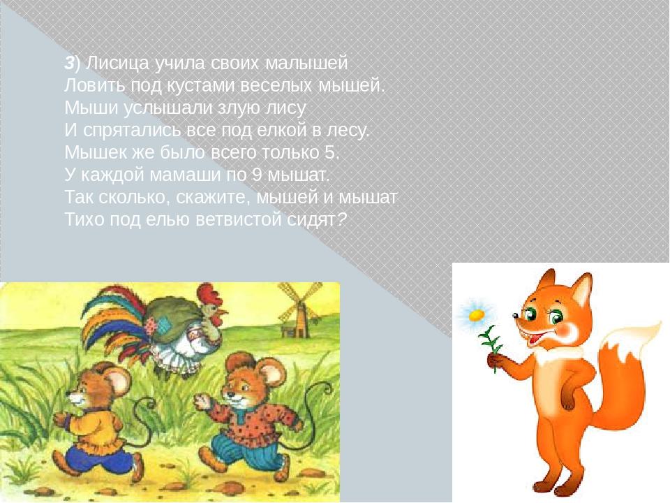 3) Лисица учила своих малышей Ловить под кустами веселых мышей. Мыши услышал...