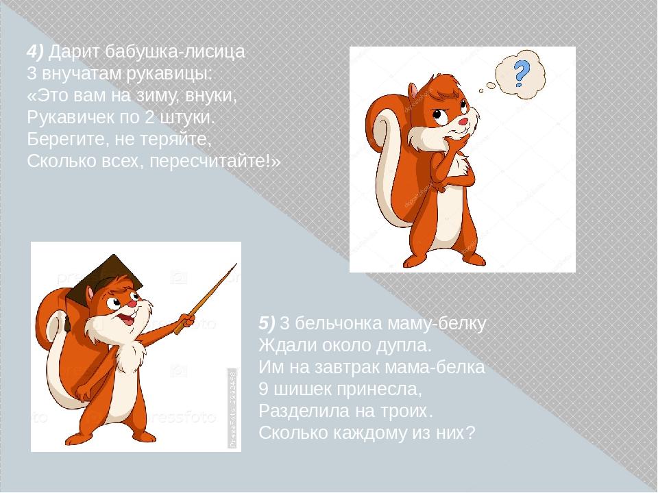 4)Дарит бабушка-лисица 3 внучатам рукавицы: «Это вам на зиму, внуки, Рукави...