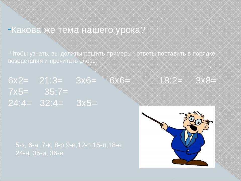 Какова же тема нашего урока? -Чтобы узнать, вы должны решить примеры , ответ...