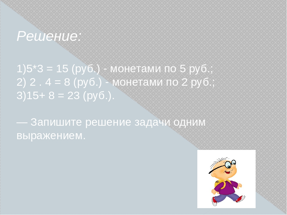 Решение: 1)5*3 = 15 (руб.) - монетами по 5 руб.; 2) 2.4 = 8 (руб.) - монета...