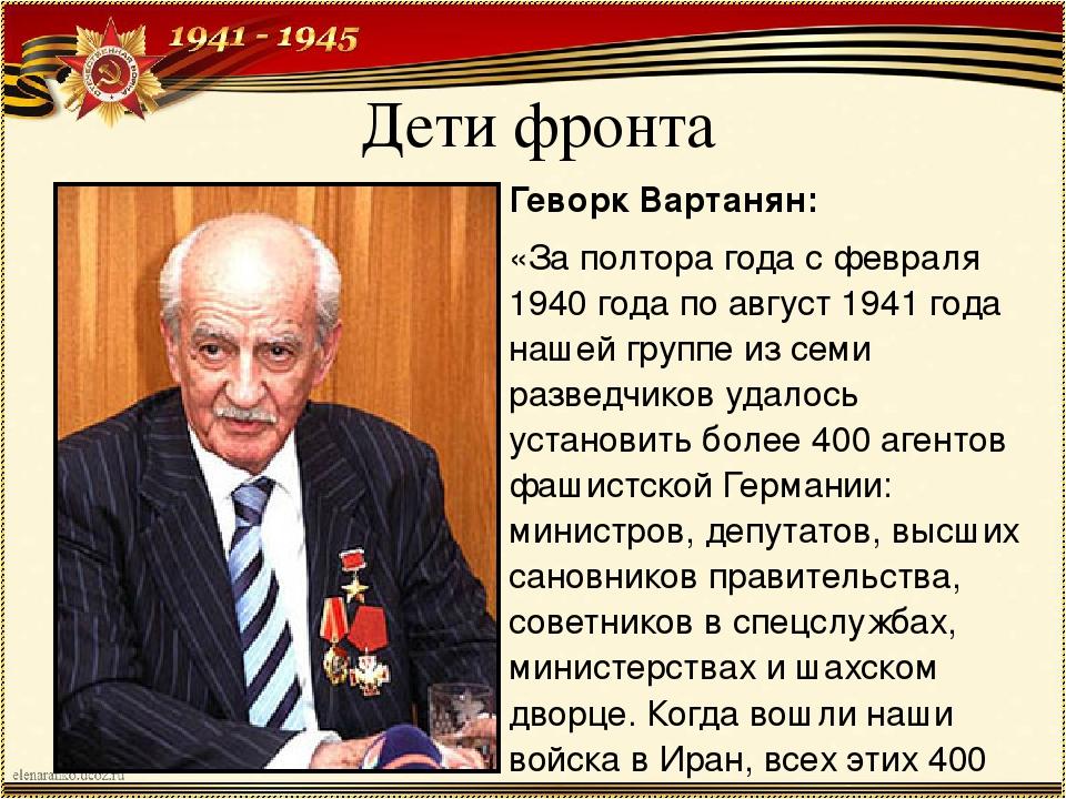 Дети фронта Геворк Вартанян: «За полтора года с февраля 1940 года по август 1...