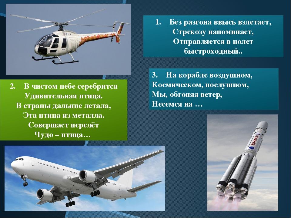 1. Без разгона ввысь взлетает, Стрекозу напоминает, Отправляется в полет быст...