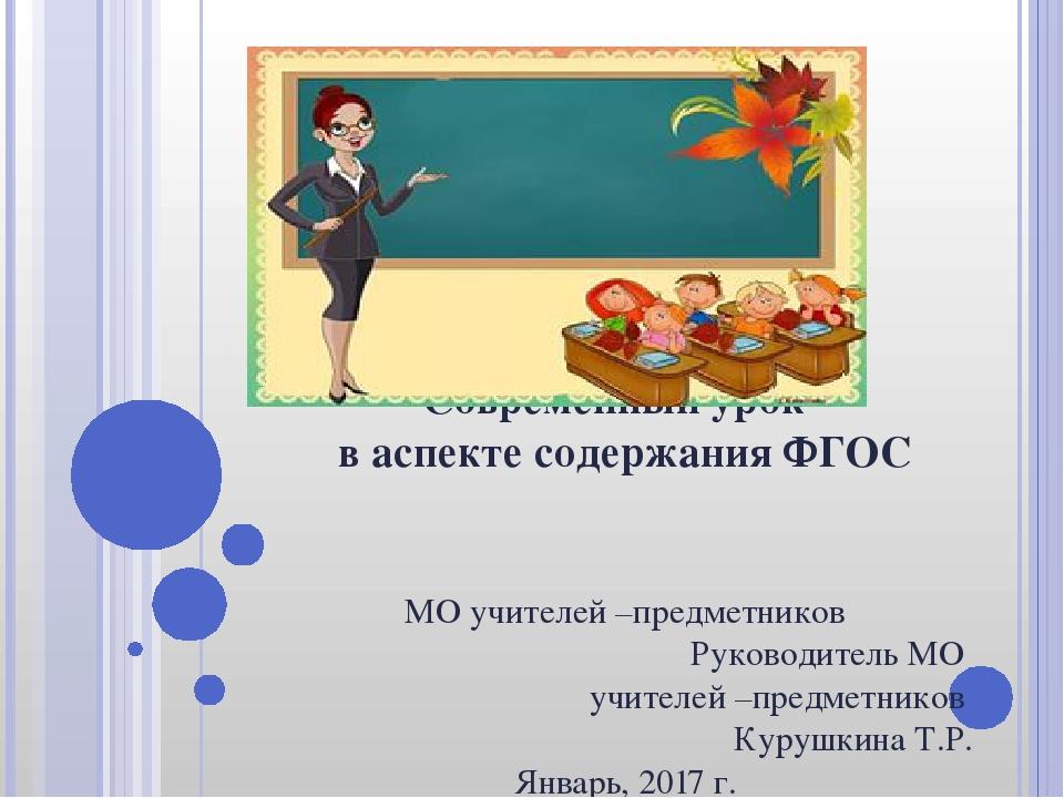 Современный урок в аспекте содержания ФГОС МО учителей –предметников Руководи...