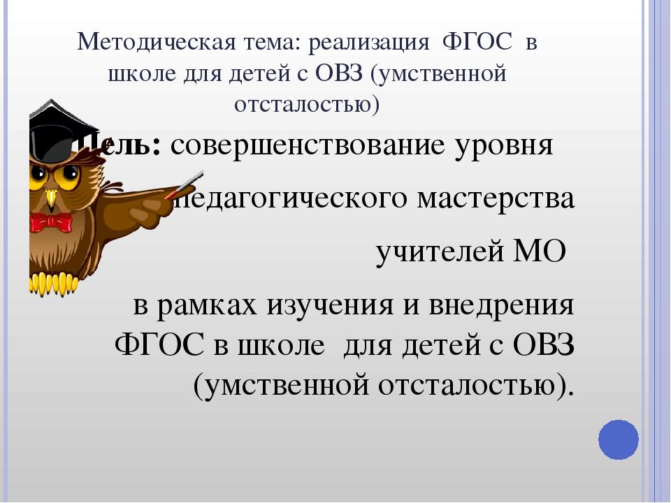 Методическая тема: реализация ФГОС в школе для детей с ОВЗ (умственной отстал...