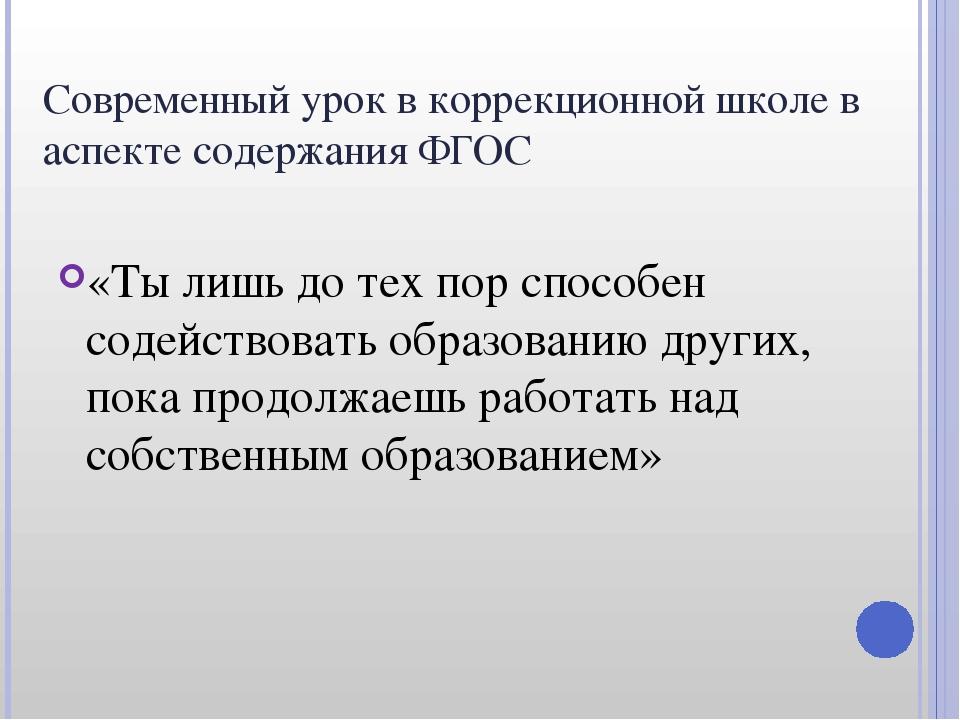 Современный урок в коррекционной школе в аспекте содержания ФГОС «Ты лишь до...