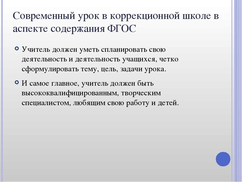Современный урок в коррекционной школе в аспекте содержания ФГОС Учитель долж...