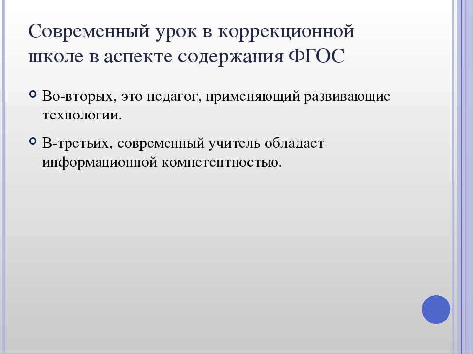 Современный урок в коррекционной школе в аспекте содержания ФГОС Во-вторых, э...