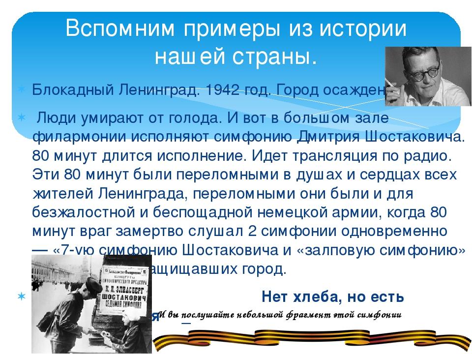 Блокадный Ленинград. 1942 год. Город осажден. Люди умирают от голода. И вот в...