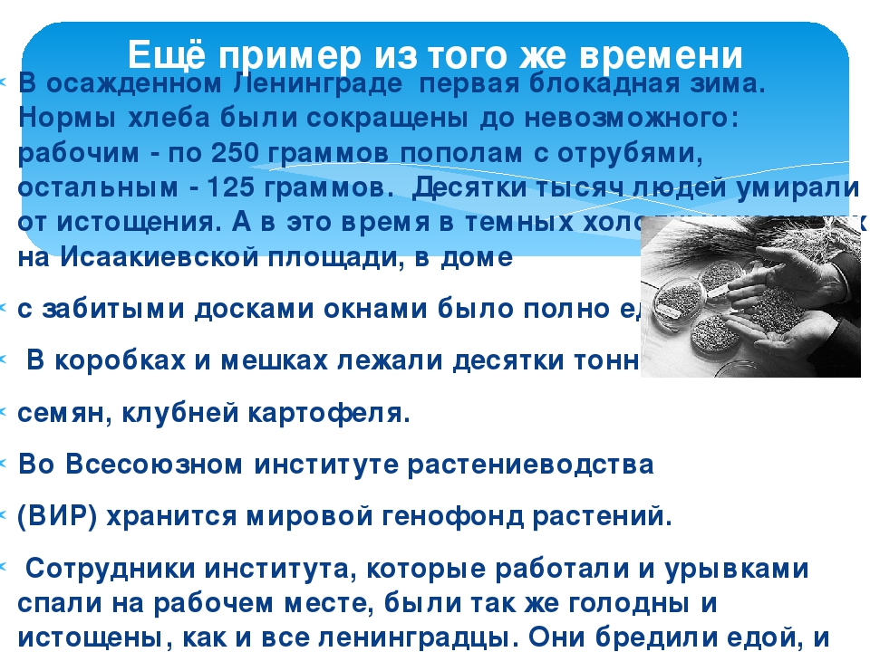В осажденном Ленинграде первая блокадная зима. Нормы хлеба были сокращены до...