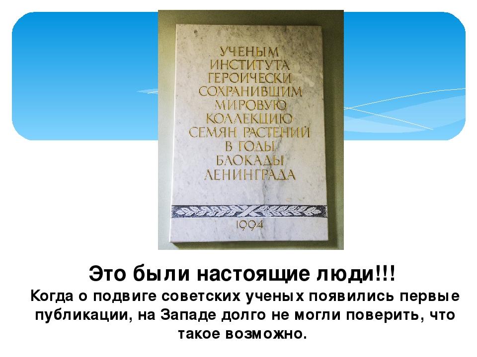 Это были настоящие люди!!! Когда о подвиге советских ученых появились первые...